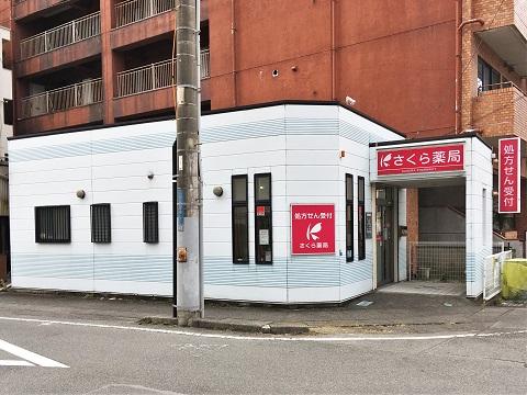 さくら薬局 沼津大手町店の店舗画像