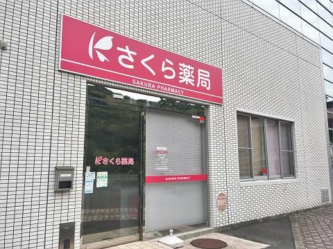 さくら薬局 阪南桃の木台店の店舗画像