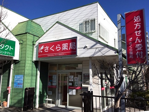 さくら薬局 川口柳崎店の店舗画像