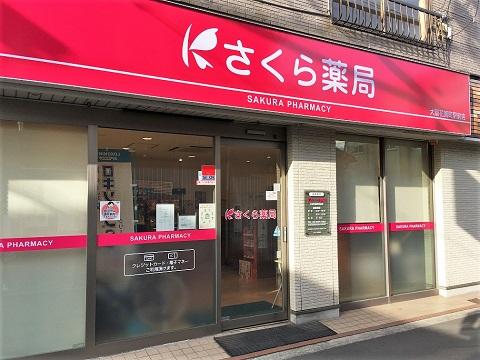 さくら薬局 大阪花園町駅前店の店舗画像