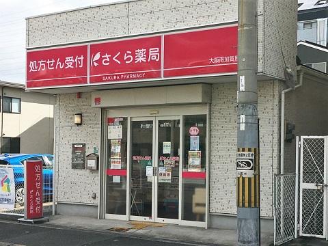 さくら薬局 大阪南加賀屋店の店舗画像