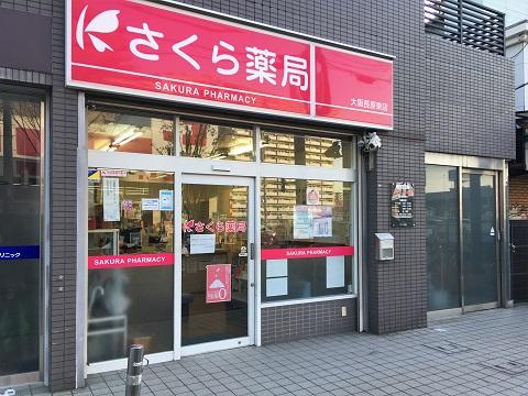 さくら薬局 大阪長原東店の店舗画像