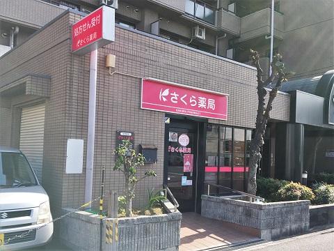 さくら薬局 大阪瓜破西店の店舗画像