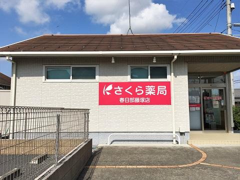 さくら薬局 春日部藤塚店の店舗画像