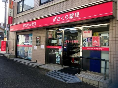 さくら薬局 堺東駅前店の店舗画像