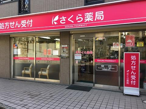 さくら薬局 堺榎元町店の店舗画像