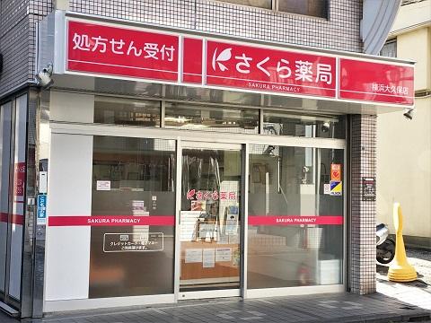 さくら薬局 横浜大久保店の店舗画像