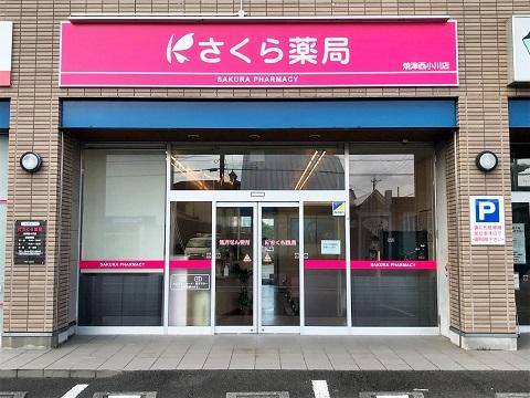 さくら薬局 焼津西小川店の店舗画像