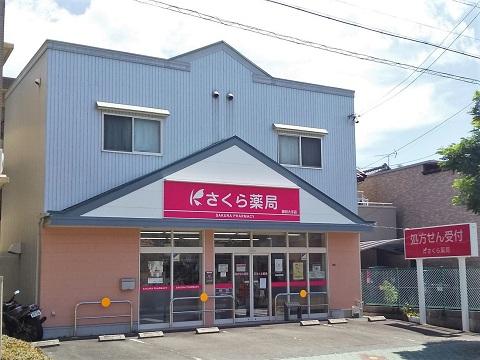 さくら薬局 藤枝大手店の店舗画像