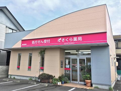 さくら薬局 藤枝高柳店の店舗画像