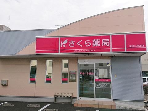 さくら薬局 焼津小柳津店の店舗画像