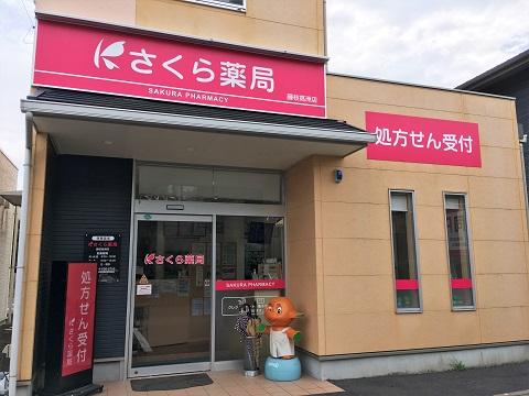 さくら薬局 藤枝高洲店の店舗画像