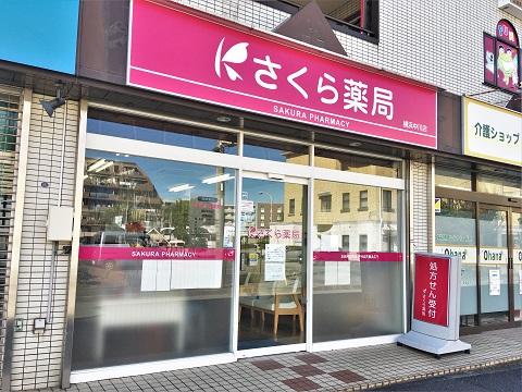 さくら薬局 横浜中川店の店舗画像