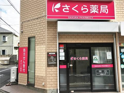 さくら薬局 粕谷店の店舗画像