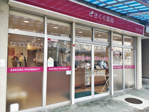 さくら薬局 三島光ケ丘店の店舗画像