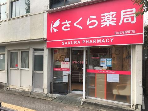 さくら薬局 仙台河原町店の店舗画像
