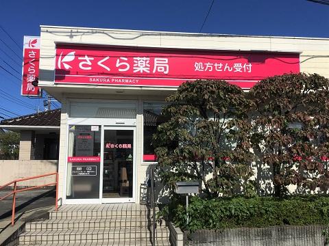 さくら薬局 前橋駒形店の店舗画像