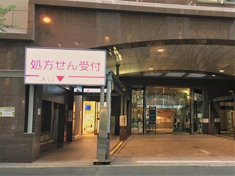 さくら薬局 駿河台店の店舗画像