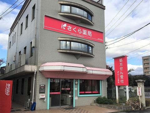 さくら薬局 須賀川北町店の店舗画像
