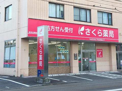 さくら薬局 福井県立病院前店の店舗画像