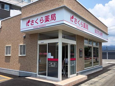 さくら薬局 坂井丸岡店の店舗画像