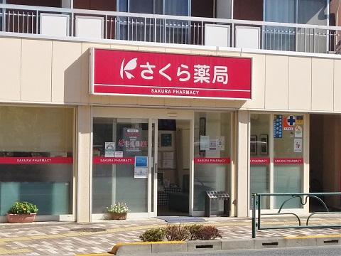 さくら薬局 小金井本町店の店舗画像