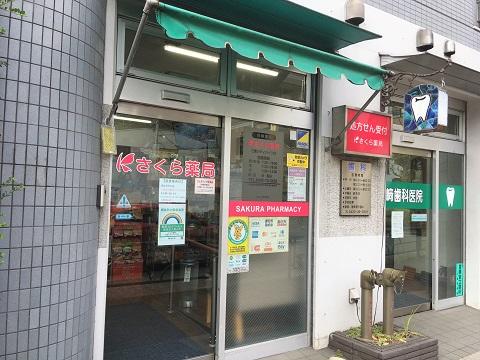 さくら薬局 三鷹シティハイツ店の店舗画像