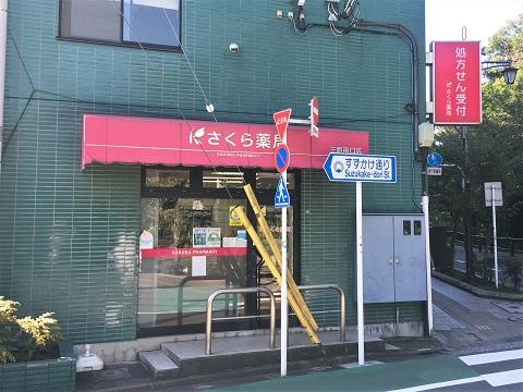さくら薬局 三鷹南口店の店舗画像