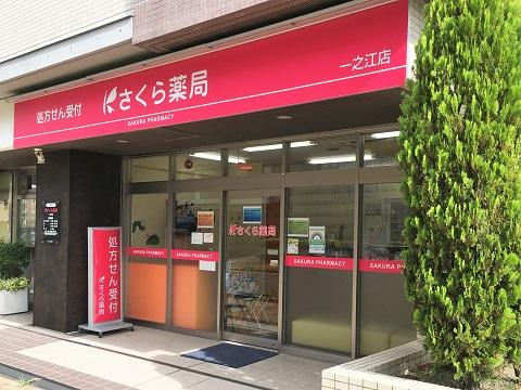 さくら薬局 一之江店の店舗画像