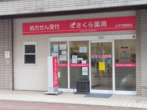 さくら薬局 小平学園東店の店舗画像