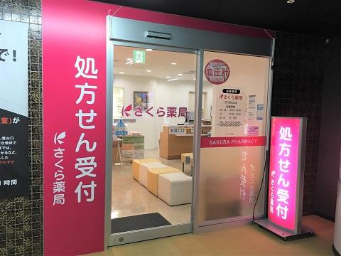 さくら薬局 市川駅北口店の店舗画像