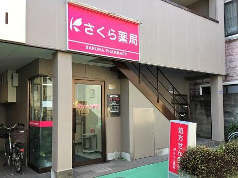 さくら薬局 中井店の店舗画像