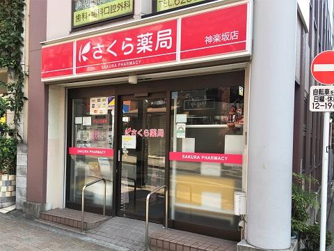 さくら薬局 神楽坂店の店舗画像