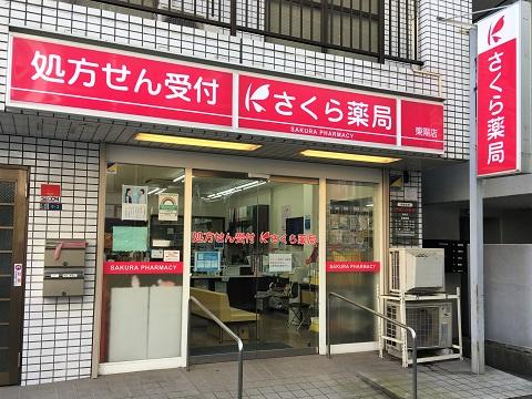 さくら薬局 東陽店の店舗画像