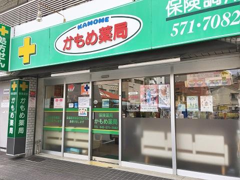 かもめ薬局の店舗画像