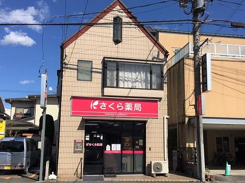 さくら薬局 さいたま東大成店の店舗画像