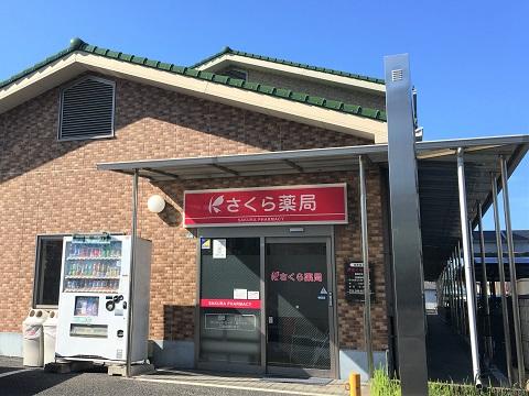 さくら薬局 蕨錦町店の店舗画像
