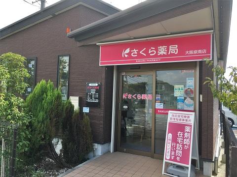 さくら薬局 大阪泉南店の店舗画像