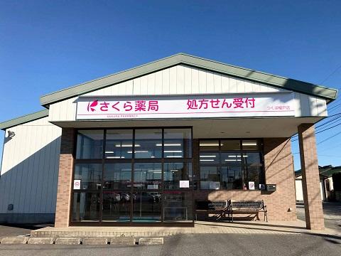 学園調剤薬局の店舗画像