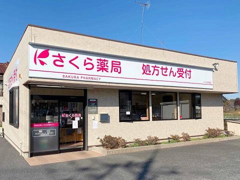 学園中央薬局 作岡店の店舗画像