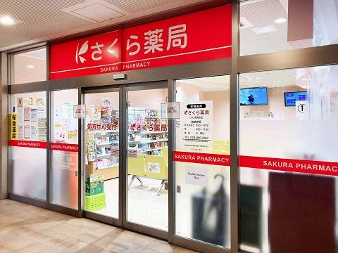 学園中央薬局 つくば駅前店の店舗画像
