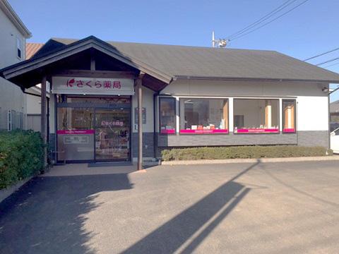 学園中央薬局 松野木店の店舗画像