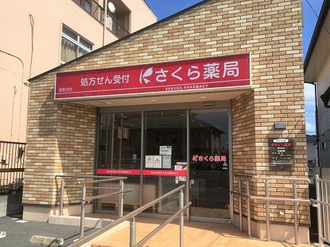 さくら薬局 香取北店の店舗画像