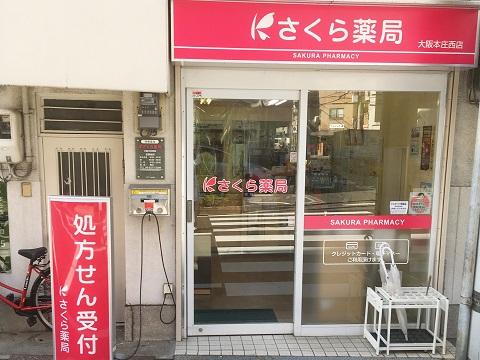 さくら薬局 大阪本庄西店の店舗画像