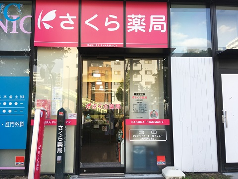 さくら薬局 大阪南堀江店の店舗画像