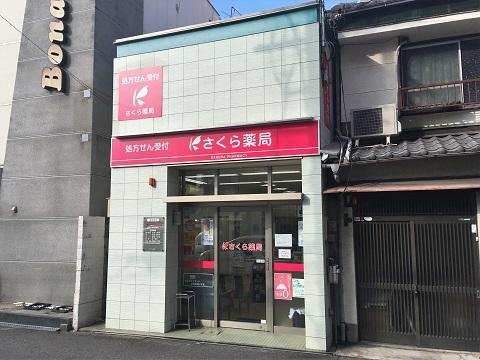 さくら薬局 大阪上新庄駅前店の店舗画像