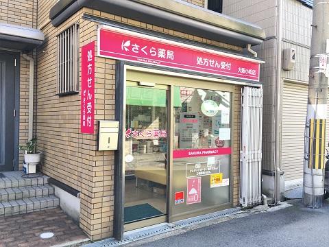 さくら薬局 大阪小松店の店舗画像