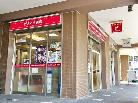 さくら薬局 名古屋自由ケ丘駅前店の店舗画像