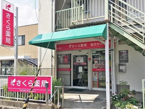 さくら薬局 箕面西小路店の店舗画像