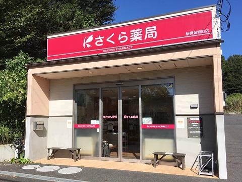 さくら薬局 船橋金堀町店の店舗画像